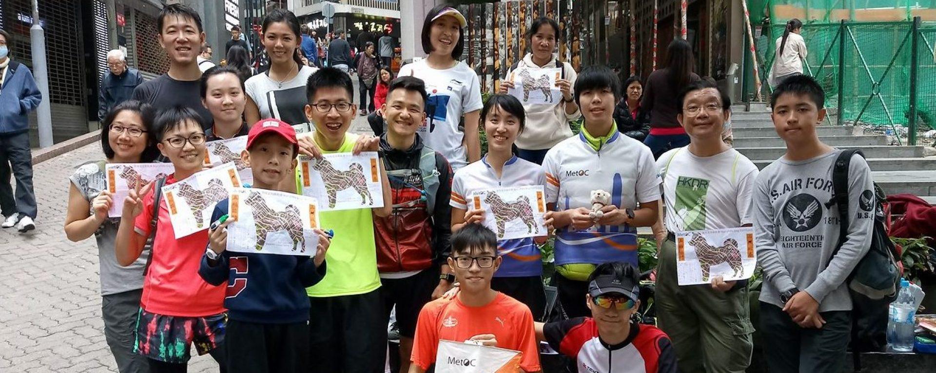 MetOC 都會定向會   香港定向比賽 Orienteering in Hong Kong